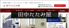 株式会社田中たたみ屋サイト