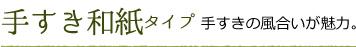 手すき和紙:手すきの風合いが魅力
