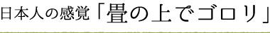 日本人の感覚「畳の上でゴロリ」