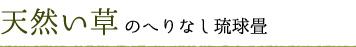 天然い草のヘリなし琉球畳