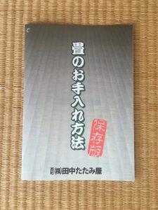 田中たたみ店